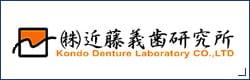 (株)近藤義歯研究所